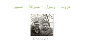 Interview jetzt auch auf Arabisch
